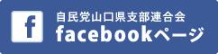 自民党山口県支部連合会facebookページ