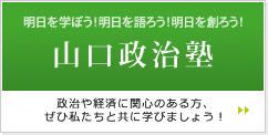 山口政治塾
