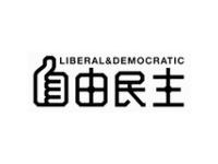 機関紙「自由民主」